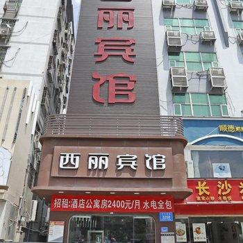 深圳西丽宾馆