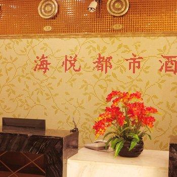 福州海悦都市酒店(金山店)