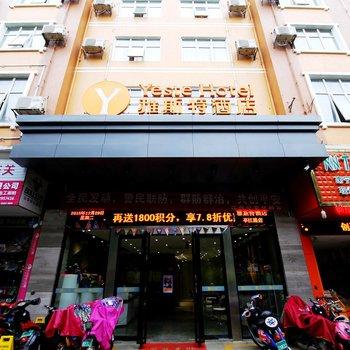 雅斯特酒店(南宁亭江店)