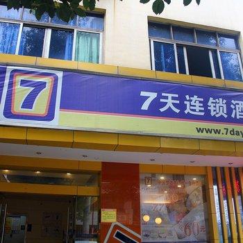 7天连锁酒店(衡阳解放西路南华大学店)