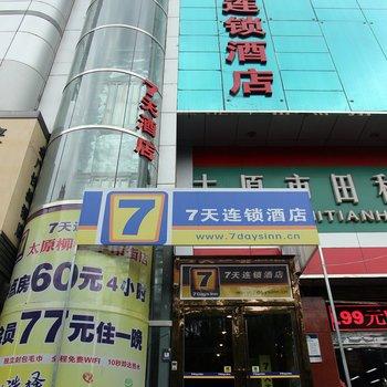 太原Qi天快捷酒店柳巷羊市街店