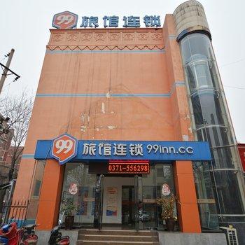 99旅馆连锁(郑州商城路店)