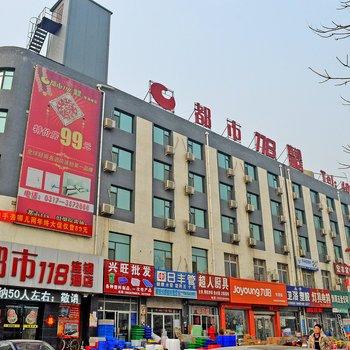 都市118连锁酒店(沧州望海楼店)