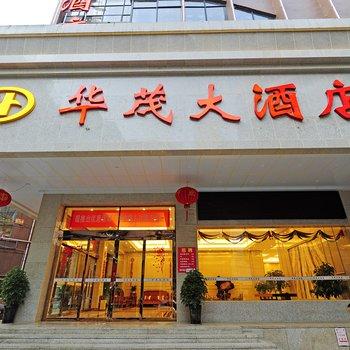 贵阳华茂大酒店(喷水池店)