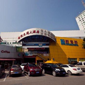 福州世纪长冠大酒店