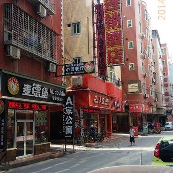 A家连锁酒店(泉州晋江机场店)