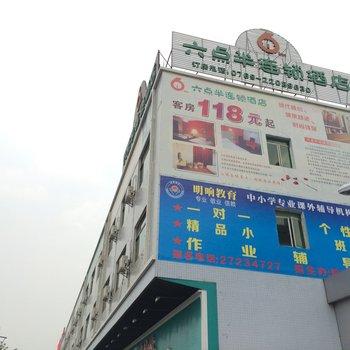 六点半连锁酒店(东莞东城店)