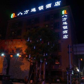 八方连锁酒店(东莞常平板石店)