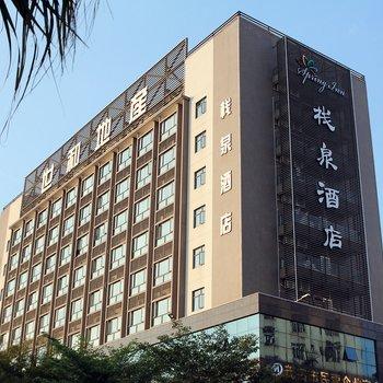 茂名栈泉酒店