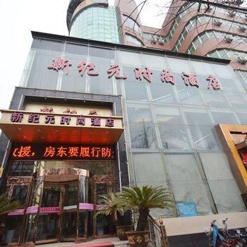 郑州新纪元时尚酒店