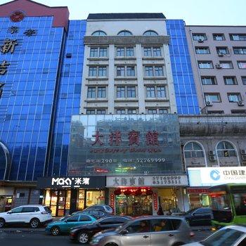 哈尔滨大洋宾馆(宣化街店)