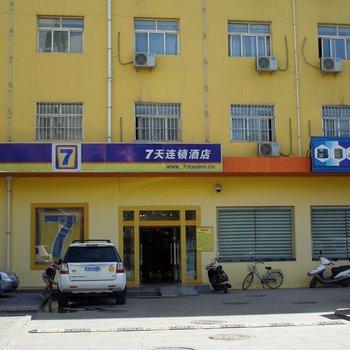 7天连锁酒店(银川北京东路旅游汽车站店)