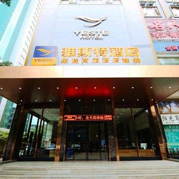 雅斯特精选酒店(南宁火车站店)