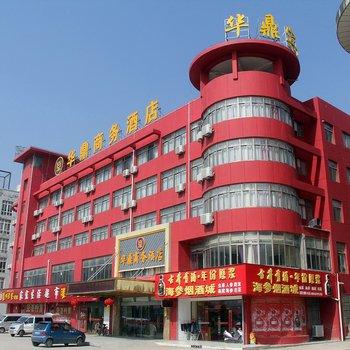 芜湖华鼎商务酒店