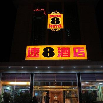速8酒店(福州五一中路店)