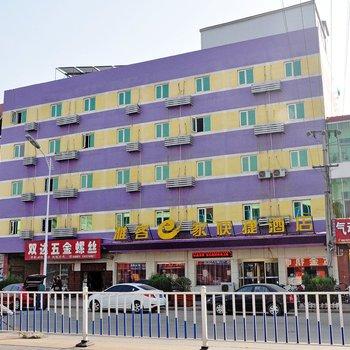 雅客e家快捷酒店(泊头火车站店)