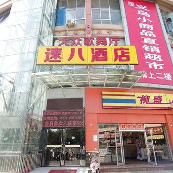 速8酒店(南宁理工店)(原君临假日酒店)