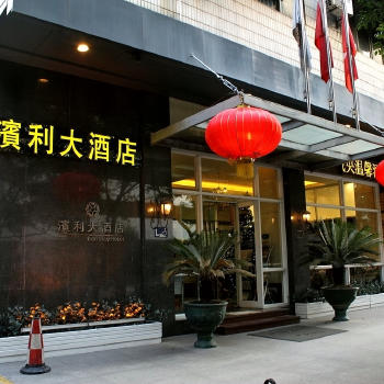 佛山滨利酒店