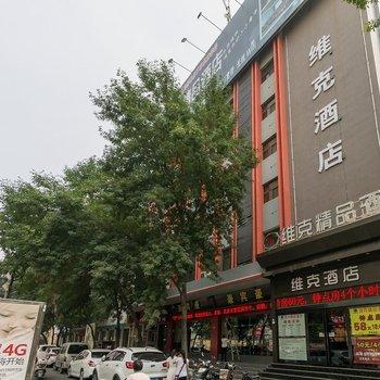 新乡维克精品酒店(胜利路店)