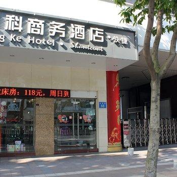 佛山荣科商务酒店