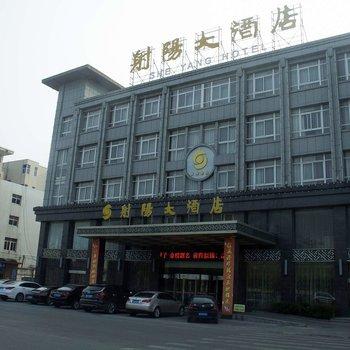 射阳大酒店