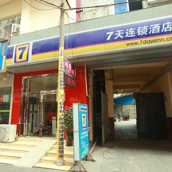 7天连锁酒店(眉山三苏祠小北街店)