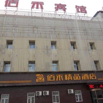 大同市浑源县佰禾精品酒店
