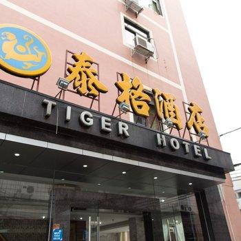东莞泰格酒店