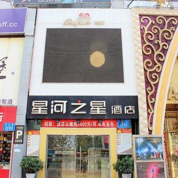 深圳星河之星酒店(欢乐谷店)