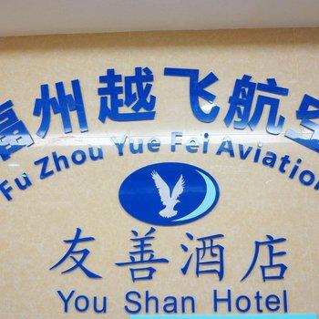 福州越飞航空友善酒店