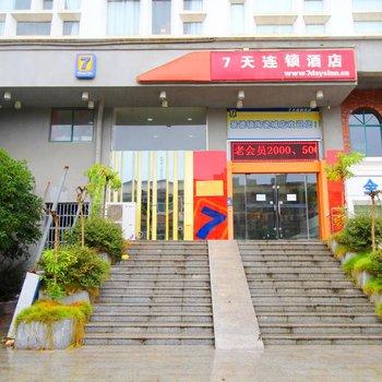 7天连锁酒店(景德镇中国陶瓷城店)