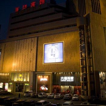 襄阳百洋大酒店