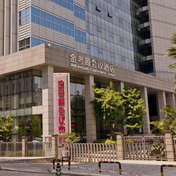 重庆金考源会议中心