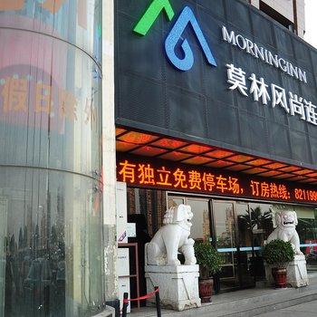 莫林风尚酒店(衡阳解放路店)