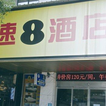 速8酒店(吴江流虹路店)