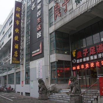 芜湖80城市快捷酒店(步行街店)