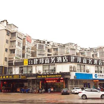 福州华纯连锁酒店(金山建邦店)