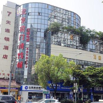 7天连锁酒店(贵阳火车站邮电大楼店)