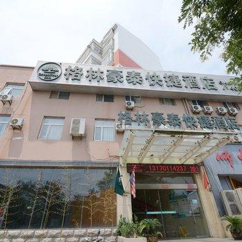 格林豪泰(淮北师范大学酒店)