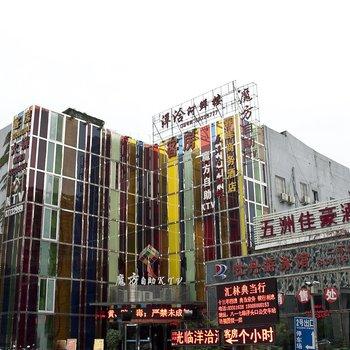 福州春晖商务酒店(福屿天桥店)