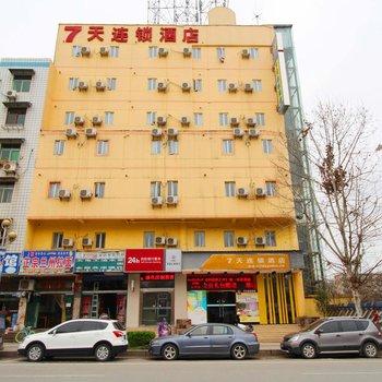 7天连锁酒店(景德镇古窑民俗景区店)