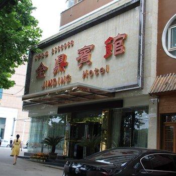 荆门金鼎宾馆(火车站店)