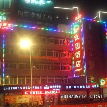 厦门四季佳园酒店