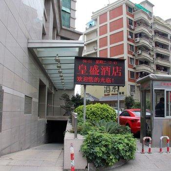 皇盛酒店(泉州和昌店)