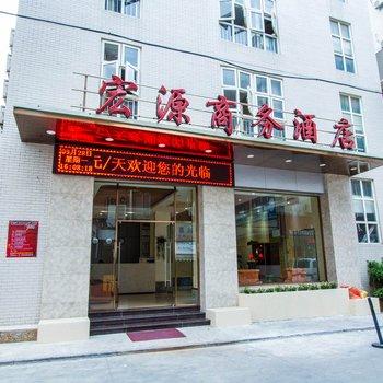 泉州宏源商务酒店