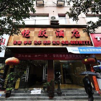 贵阳小河恺跃酒店