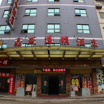 郴州鼎盛商务连锁酒店(五岭广场店)