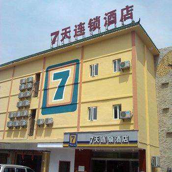 7天连锁酒店(东莞茶山火车站店)
