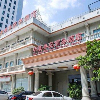 东莞华厦半岛商务酒店