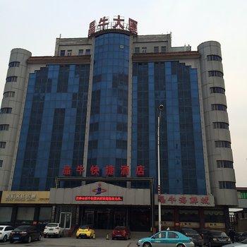 黄骅晶牛快捷酒店